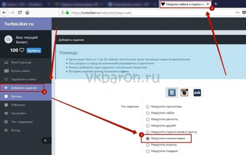 накрутка лайков в инстаграме бесплатно онлайн